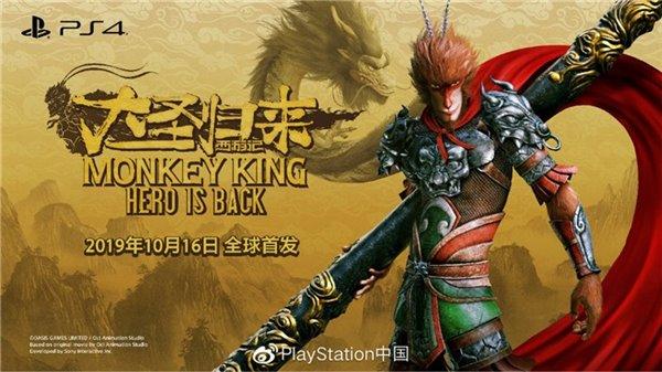 《西游记之大圣归来》国内正式发售:全球首发,登陆PS4_中国