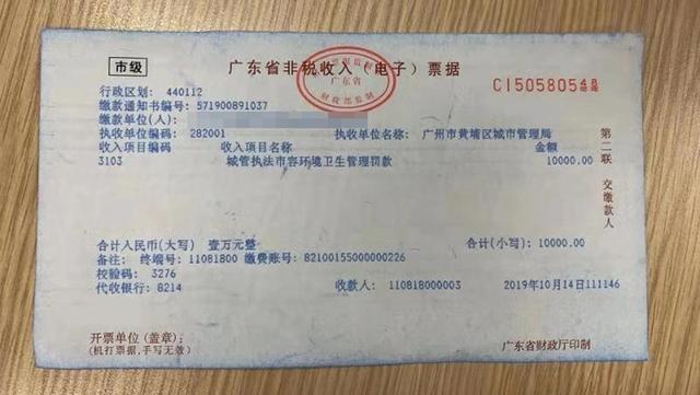 """广州垃圾分类""""万元罚单""""长这样!小区交罚款后全面撤桶"""