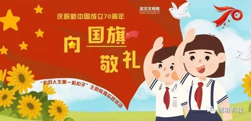 武汉 未成年人 向国旗敬礼 用最美姿势诉说爱国情