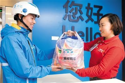 """达达-京东到家开启""""1020超市狂欢节"""""""
