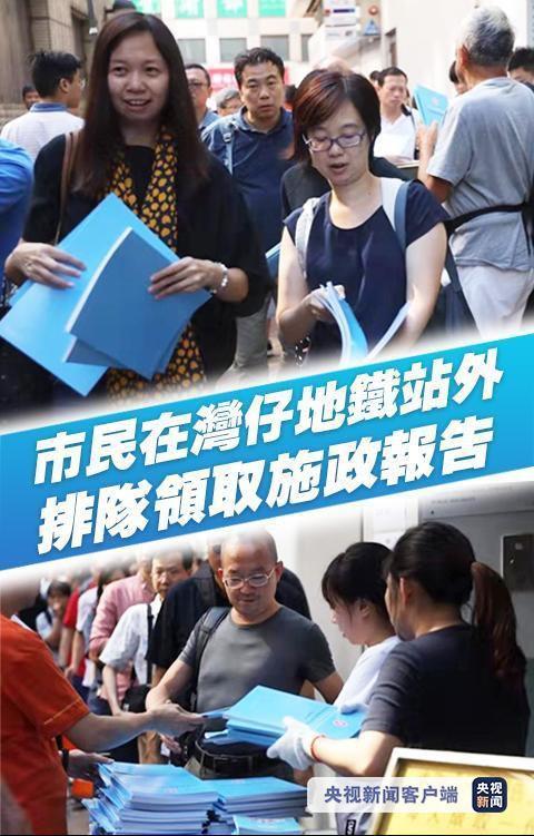 香港特首发表2019年《施政报告》_推出220多项新措施