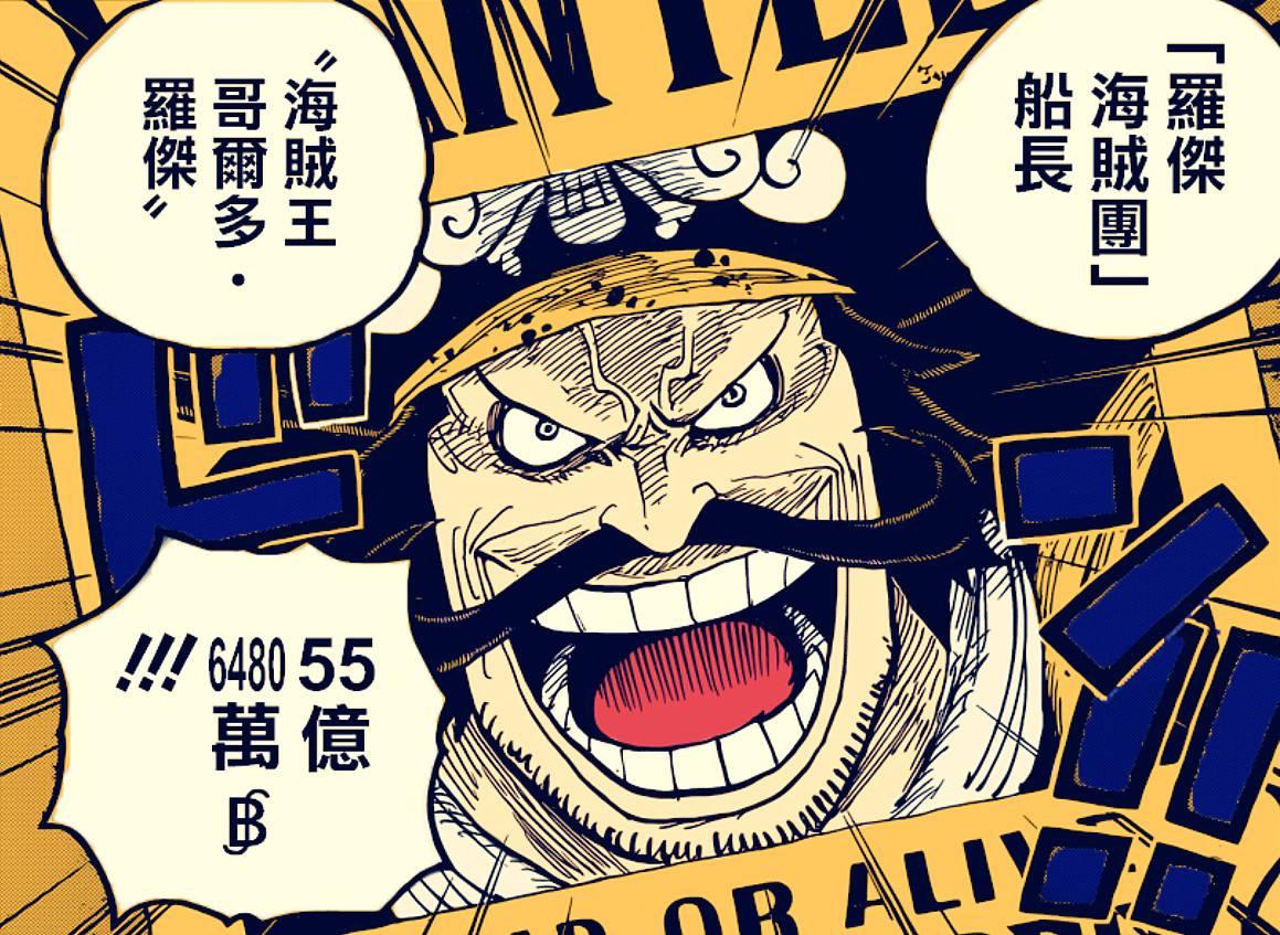 申博官网_原创 《海贼王》罗杰的55亿赏格金并不是最高,漫画中曾涌现过百亿赏格