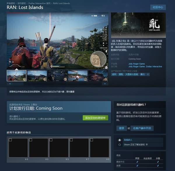 国产生存《乱:失落之岛》上线Steam三方势力混战厮杀_玩家