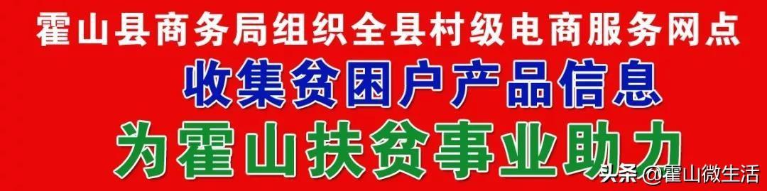 【關注】霍山縣電商扶貧貧困戶農特産品信息發布(第五期)