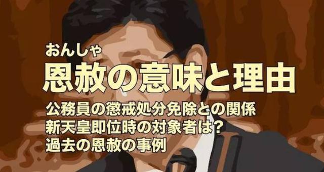 """22日新天皇继位典礼,日本将""""恩赦""""55万人,仅20"""