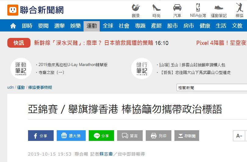 """棒球亚锦赛现场出现""""港独""""标语,承办方:勿带政治标语,以免影响台湾举办、参赛权"""