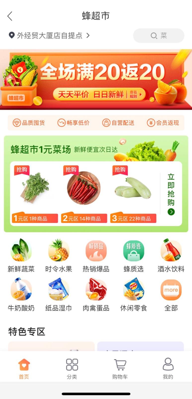 【时代周报】便利蜂上线卖菜业务 便利店们卖菜的难言