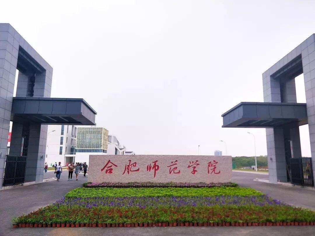 合肥滨湖职业技术学院怎么样?