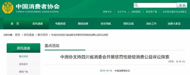 四川消委会对售假案提起公益诉讼,要求赔偿390万!中消协支持
