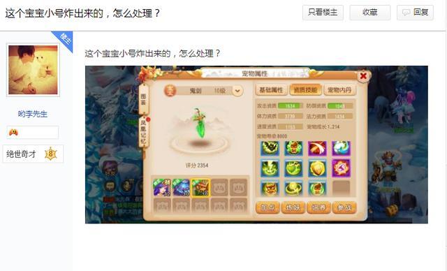 梦幻手游:小号合出十二技能鬼剑,资质、成长十分亮眼