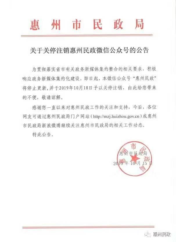 南都测评5期,惠州市民政局4期分数低,今日公告注销官方微信号