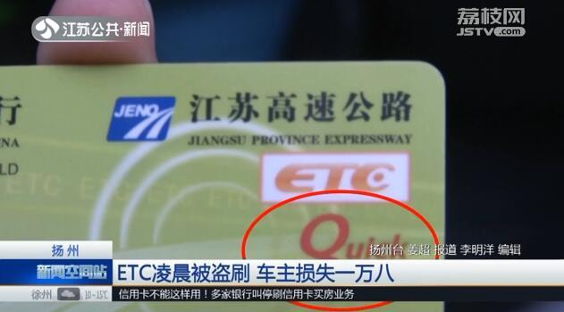 ETC凌晨被盗刷车主在睡梦中信用卡先后消费了一万八