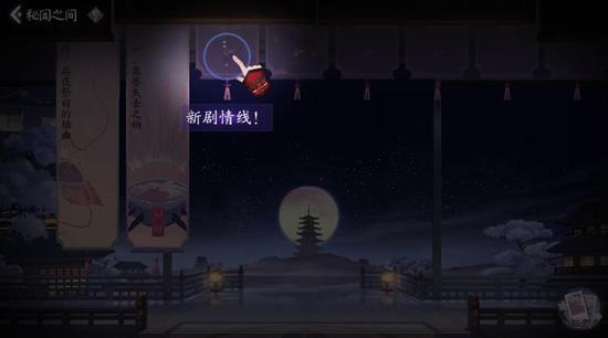 《阴阳师:百闻牌》中怎么解锁秘闻绘卷的的新章节?