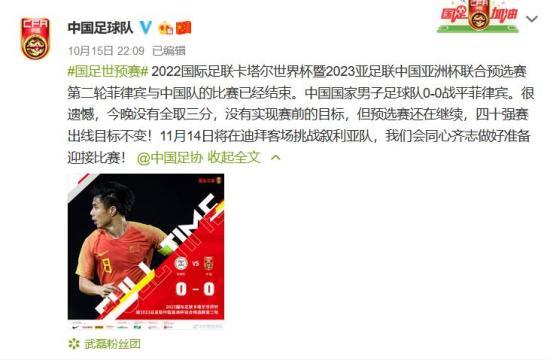 中国足球队:遗憾未能取胜 四十强赛出线目标不变_比赛