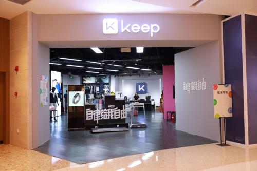 Keep全球首家实体店开业,打造一站式运动消费新场景