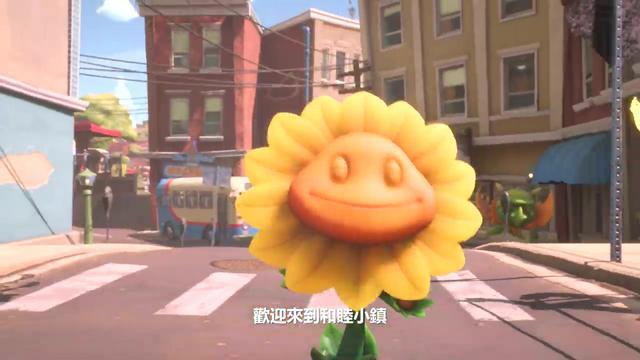 《植物大战僵尸:和睦小镇保卫战》发售宣传片中文字幕_Radeon