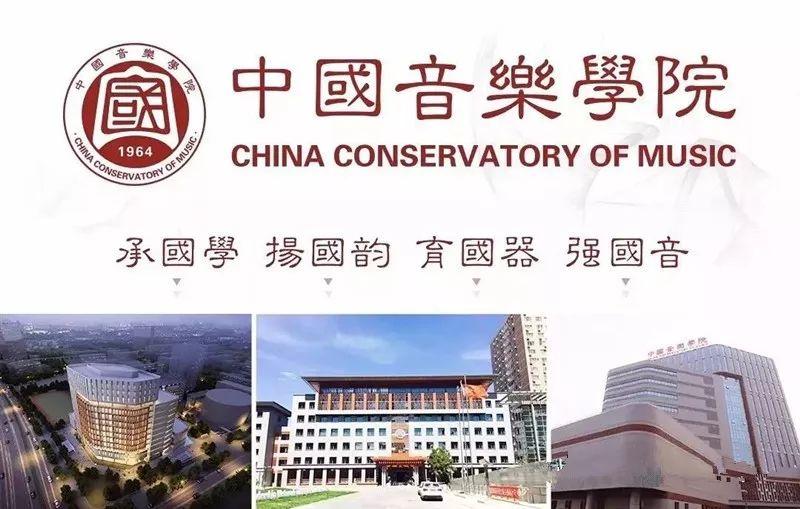 中国音乐学院钢琴考级大纲