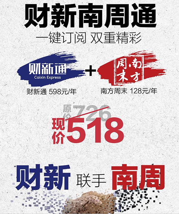 传媒湃|财新、南周推出付费阅读联名卡,1年518元