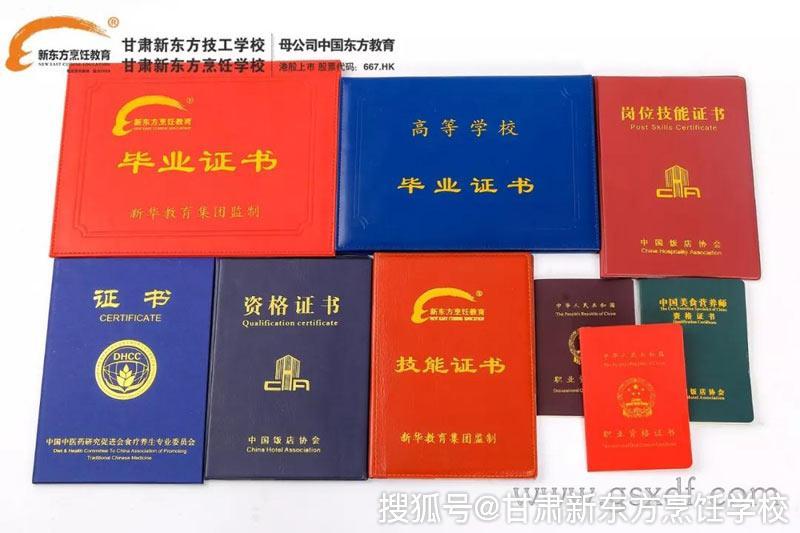 恭喜甘肃新东方技工学校学子考取行政总厨证书!