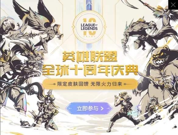 《英雄联盟》无限火力模式10月29日开启将持续12天_游戏