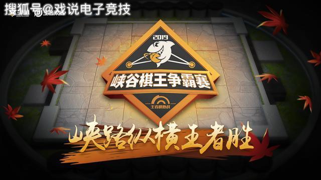 王者荣耀棋王争霸:斗鱼模拟战狂欢月来袭,30万奖金让人眼红