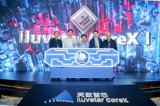 天数智芯发布首款AI芯片IluvatarCoreXI提升边缘AI推理算力