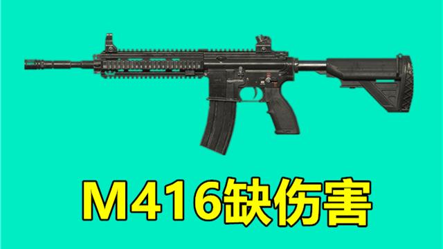 """""""吃鸡""""里m416缺伤害,awm缺子弹,它啥都不缺,却被玩家遗忘!"""