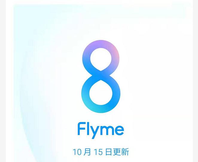 魅族Flyme8.19.10.15beta体验版10月15日更新了有四大亮点!_游戏
