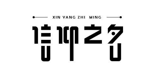 学会这21个笔画处理技巧后,字体设计简单多了
