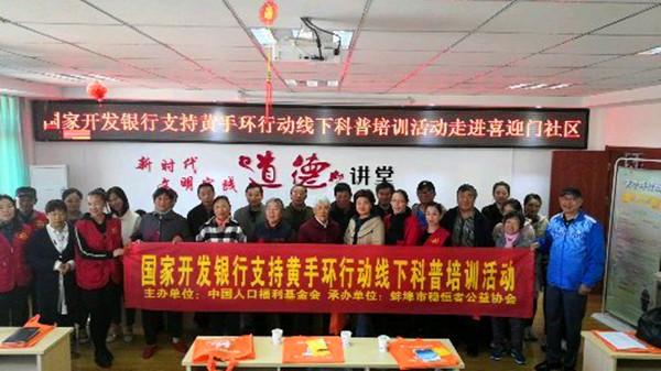 国家开发银行支持黄手环行动线下科普培训活动走进蚌埠喜迎门社区