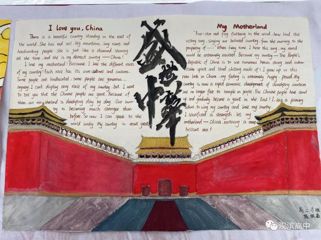 祖国绘进画里,爱国刻在心中 高二年级举办以 我的祖国 为主题的英语手抄报展览