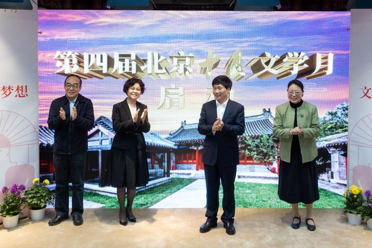 五大板块百场活动第四届北京十月文学月启动|组图