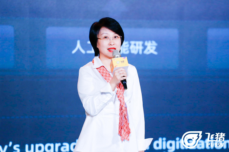 飞猪发布新店铺运营体系,为商家提供私域运营解决方案