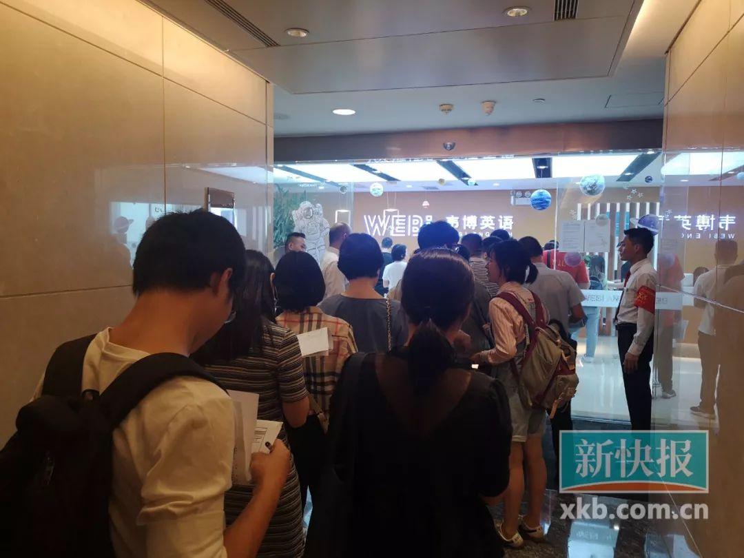 广州韦博英语不再办学  将为学员分批次办理退学手续