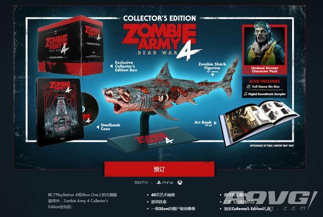 《僵尸部队4死亡战争》将于2020年2月4日发售多款限定版公布