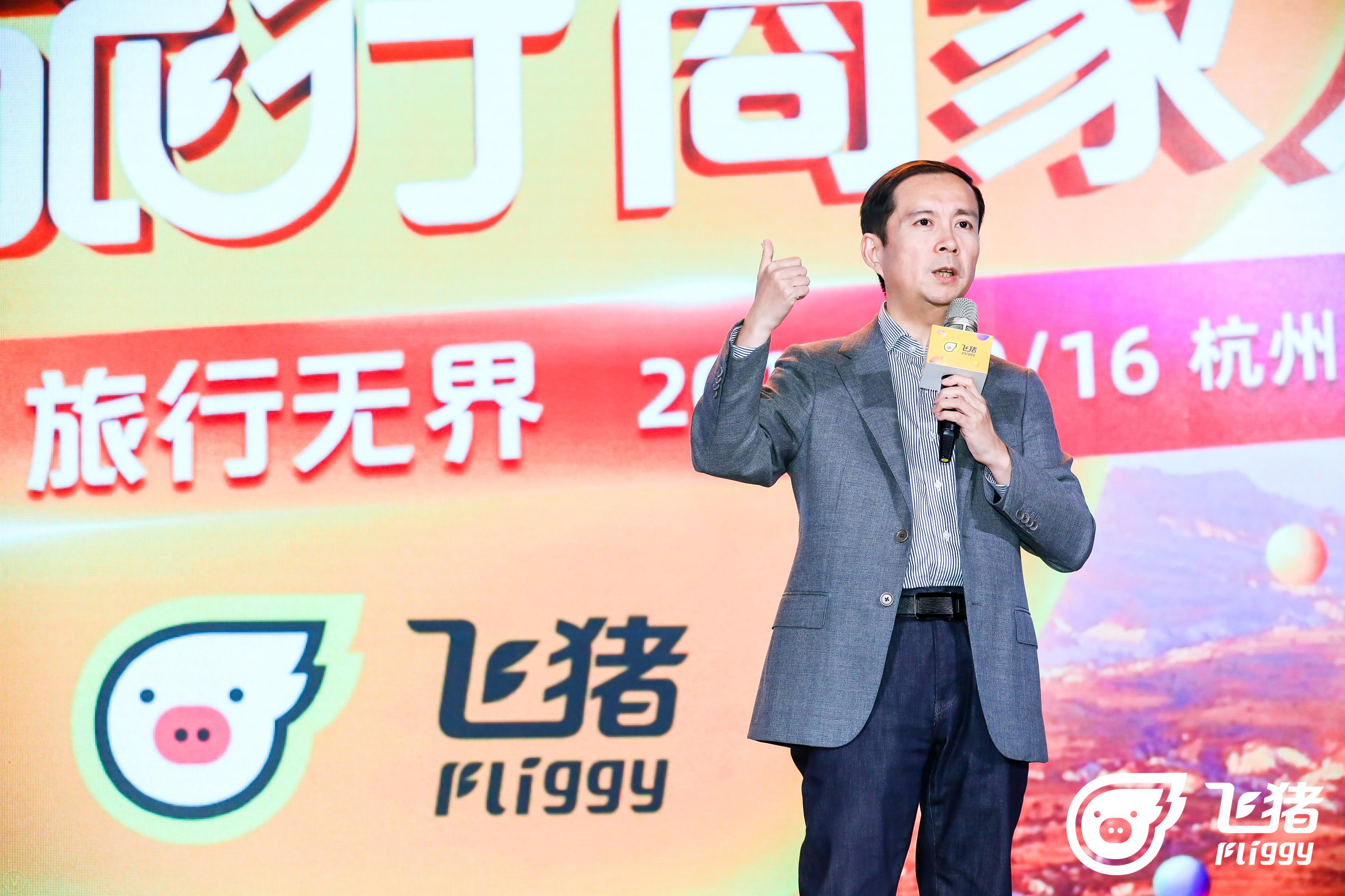 """飞猪新旅行联盟周年成绩单:成旅行大牌""""圈粉""""主阵地"""