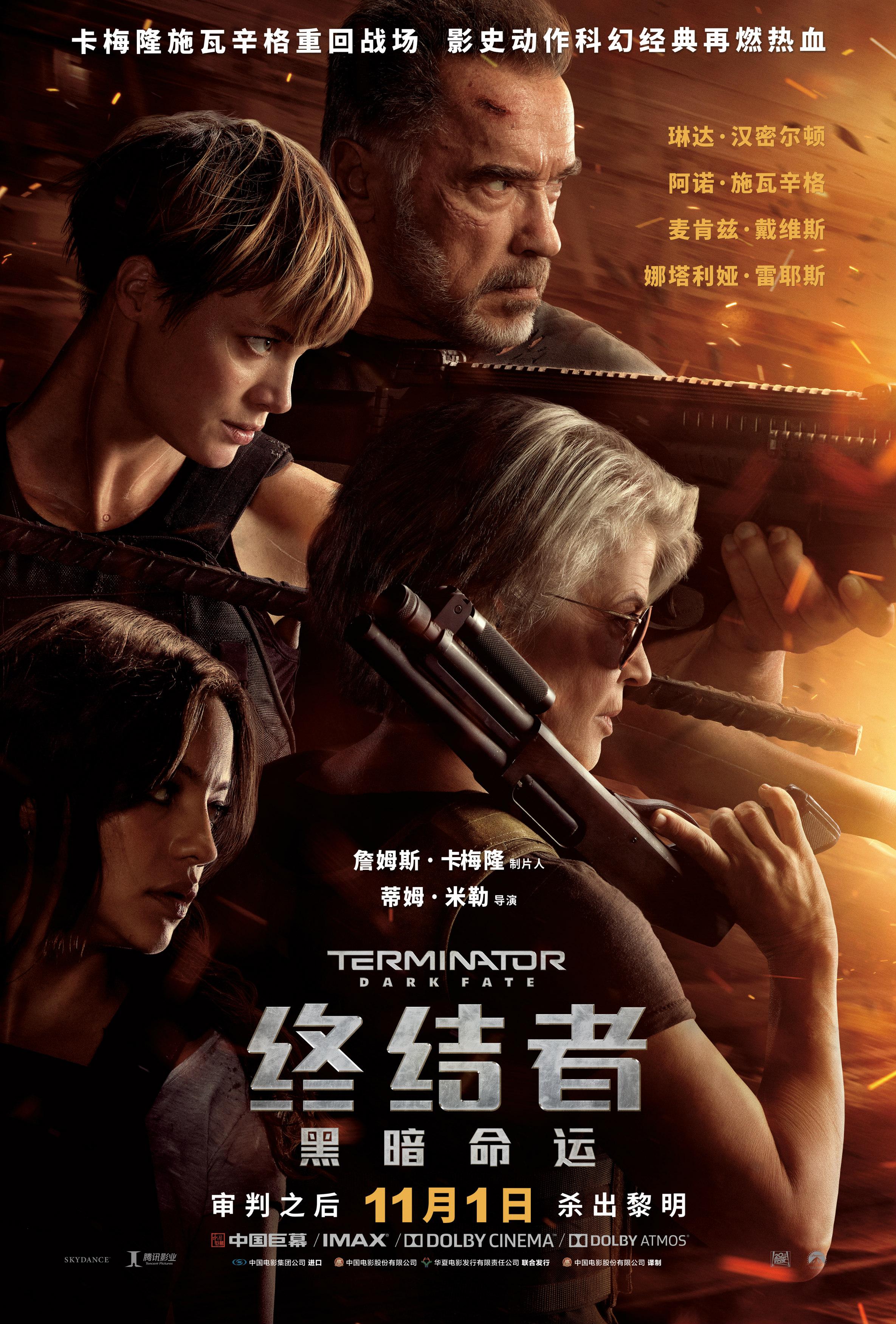 施瓦辛格《终结者》最新篇章定档11月1日,同步北美_电影