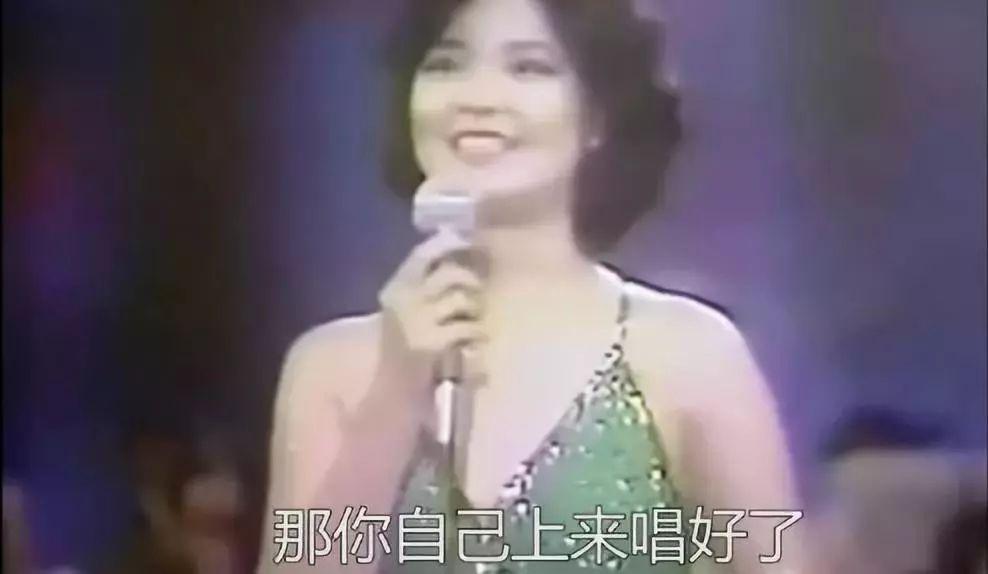 邓丽君逝世24年后再上热搜 甜美人设变成段子手 娱乐 热图11