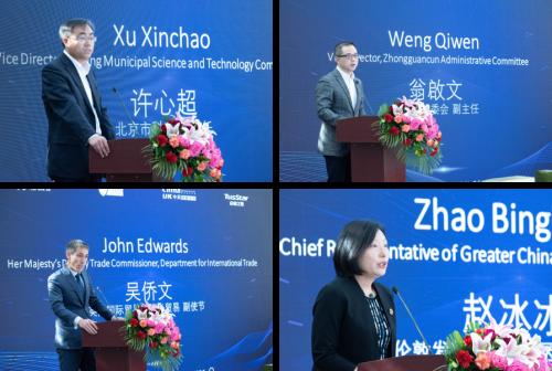 中英科技携手创新,共筑无限未来