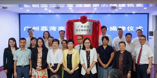 荔湾设立广州首家区级商事调解中心,打造良好法治营商环境