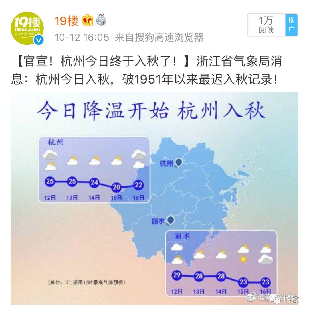 羊肉、火锅、海鲜……杭州网友晒贴秋膘大赛,美食多到流口水!