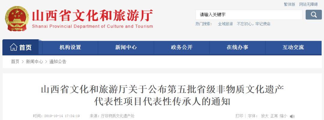 山西省公布第五批294名省级非遗代表性传承人(附名单)