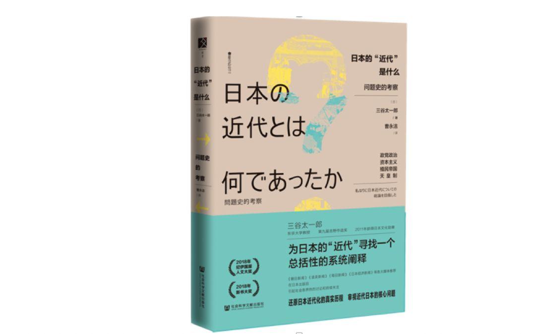 日本和中国近代化的命运为何如此不同?