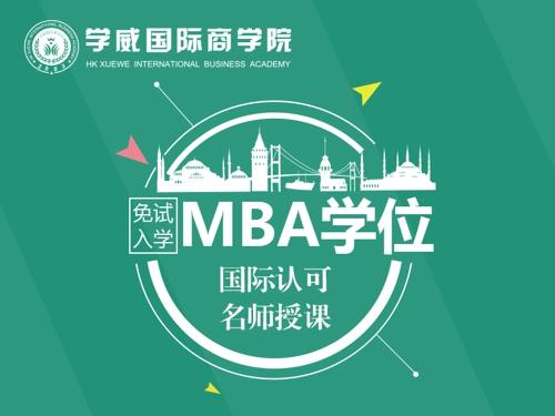 南京免联考MBA报名去什么网站