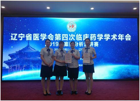 我院在辽宁省临床药学案例演讲比赛中获佳绩