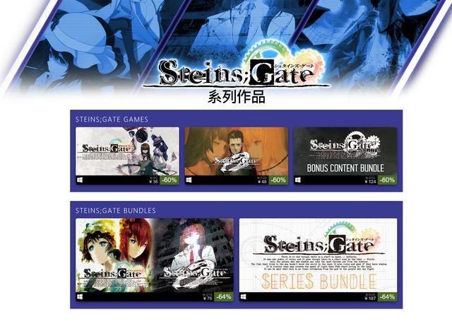 庆祝十周年!Steam《命运石之门》系列特惠活动开启_Famitsu