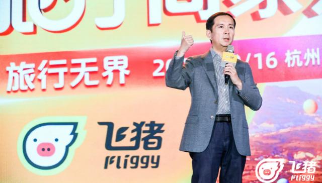 阿里巴巴董事局主席张勇:飞猪要提供OTA提供不了的价值