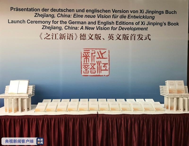 《之江新語》德文、英文版首發式在德國法蘭克福舉行
