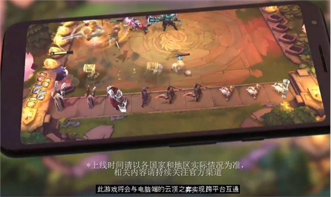 云顶之弈手游官网宣传预告视频云顶之弈手游演示视频