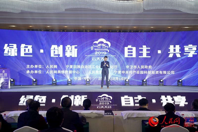 """风起""""云""""涌 2019云天大会在宁夏中卫市举行"""